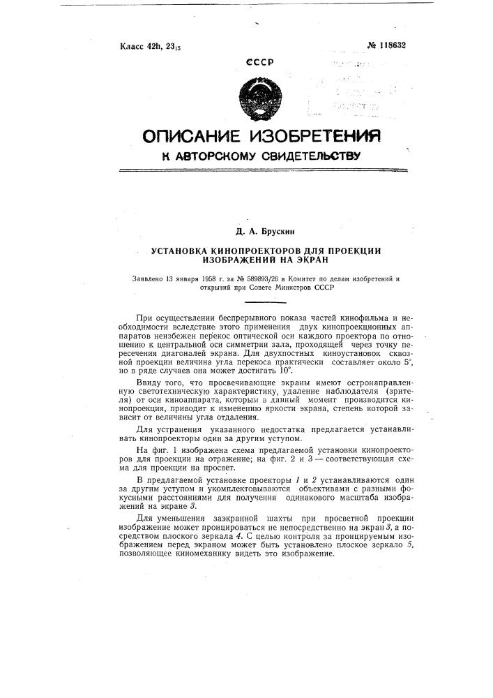 Установка кинопроекторов для проекции изображений на экран (патент 118632)