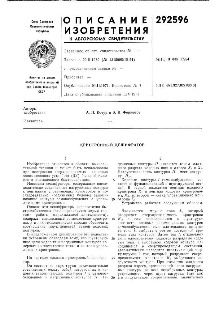 Криотронный дешифратор (патент 292596)