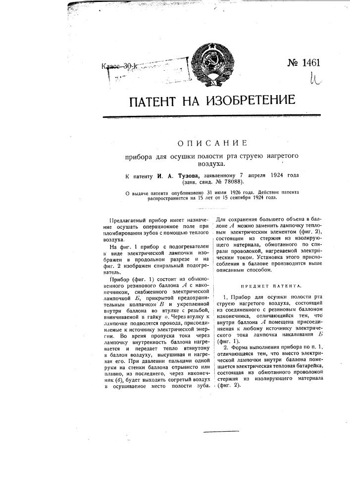 Прибор для осушки полости рта струею нагретого воздуха (патент 1461)