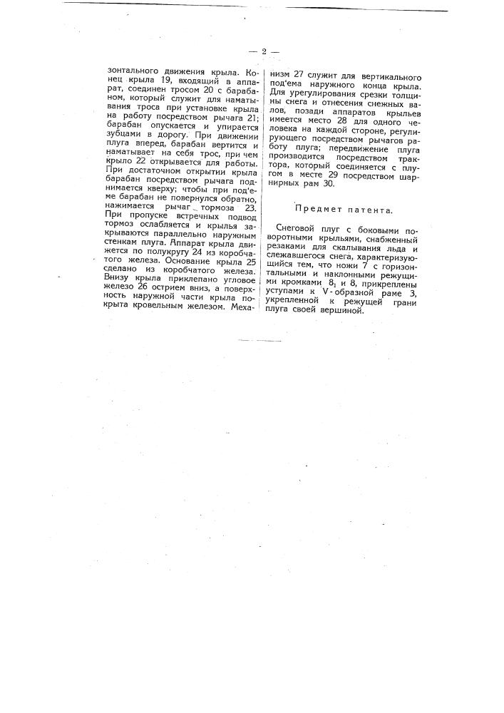 Снеговой плуг (патент 4734)
