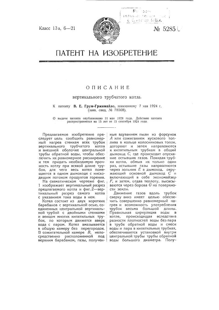 Вертикальный трубчатый котел (патент 5285)
