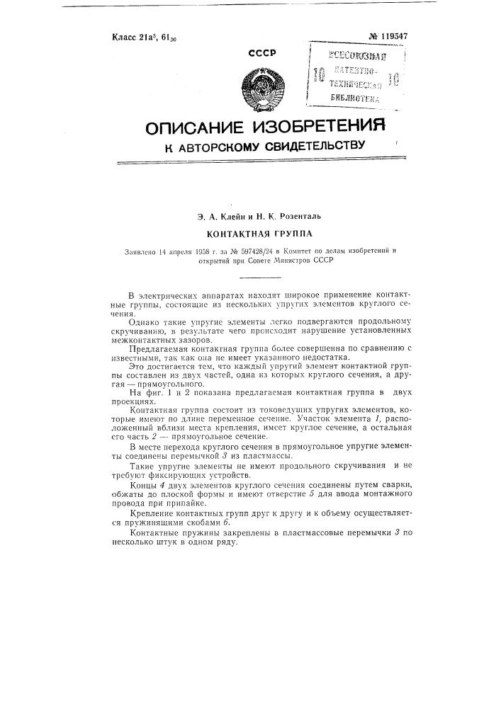 Контактная группа (патент 119547)