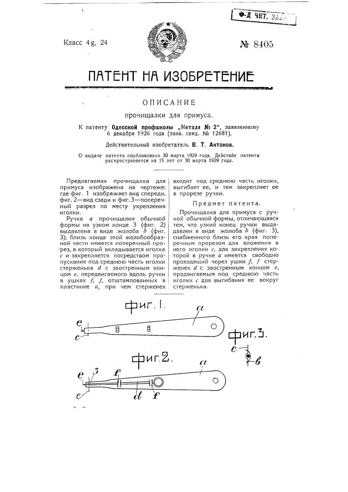 """Прочищалка для """"примуса"""" (патент 8405)"""