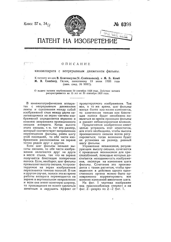 Киноаппарат с непрерывным движением фильмы (патент 6398)