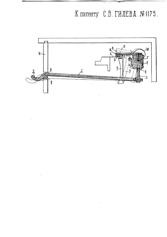 Музыкальный инструмент (патент 1175)
