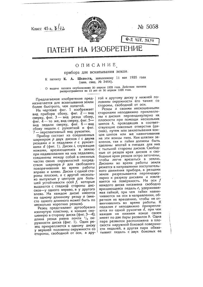 Прибор для вскапывания земли (патент 5058)