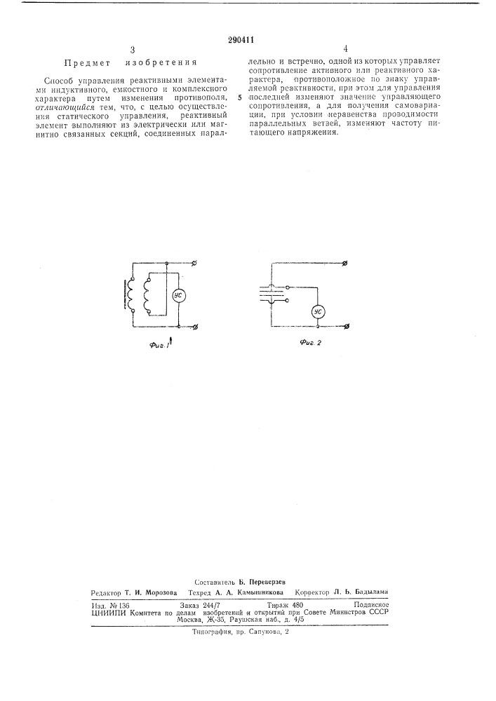 Способ управления реактивными элементами (патент 290411)