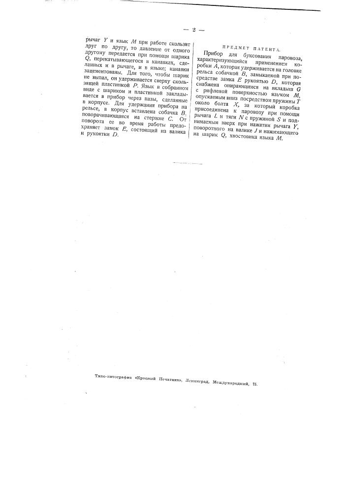 Прибор для буксования паровозов (патент 1859)