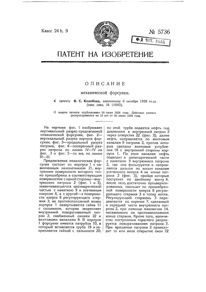 Механическая форсунка (патент 5736)