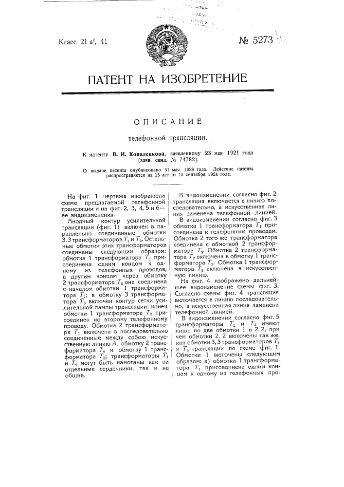 Телефонная трансляция (патент 5273)
