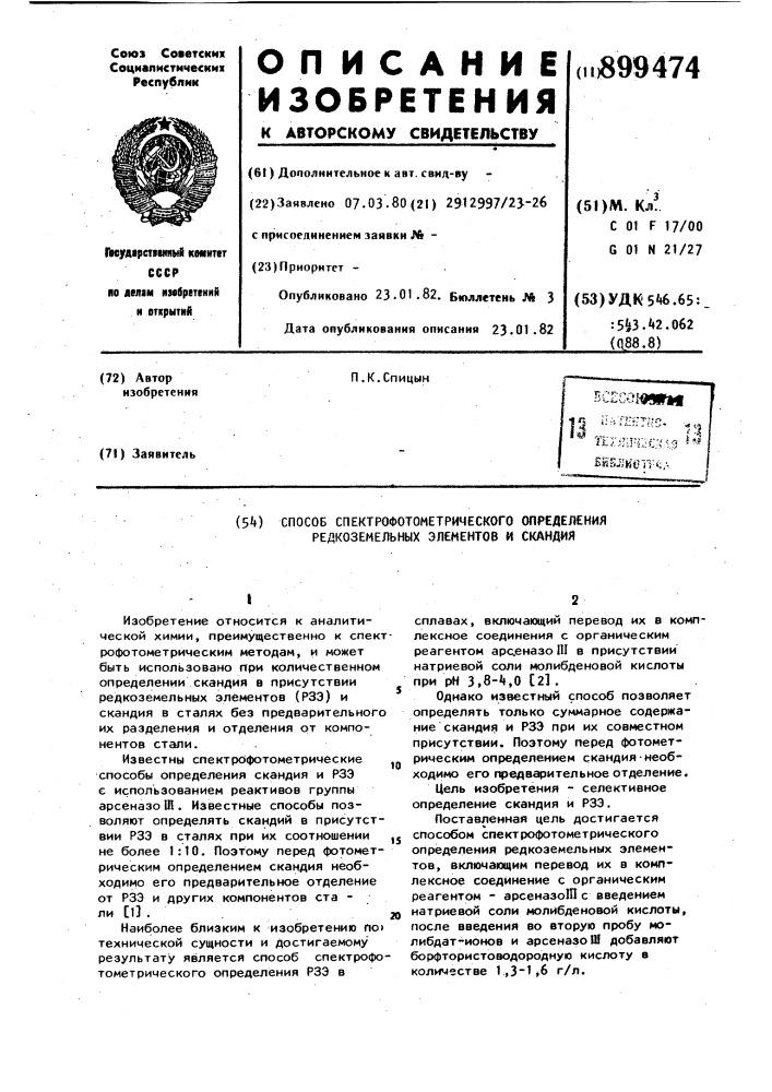 Способ спектрофотометрического определения редкоземельных элементов и скандия (патент 899474)