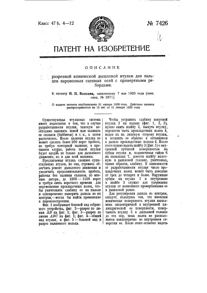 Разрезная коническая дышловая втулка для пальцев паровозных сцепных осей с привертными ребордами (патент 7426)