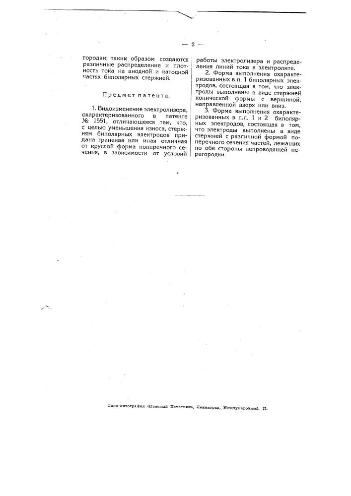 Электролизер с биполярными электродами (патент 4116)