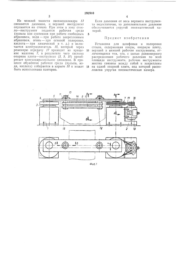 Шлифовки и полировки стекла (патент 292910)