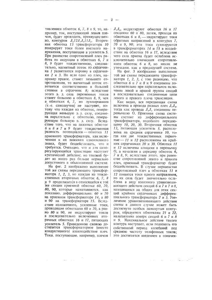 Телефонная трансляция (патент 2299)