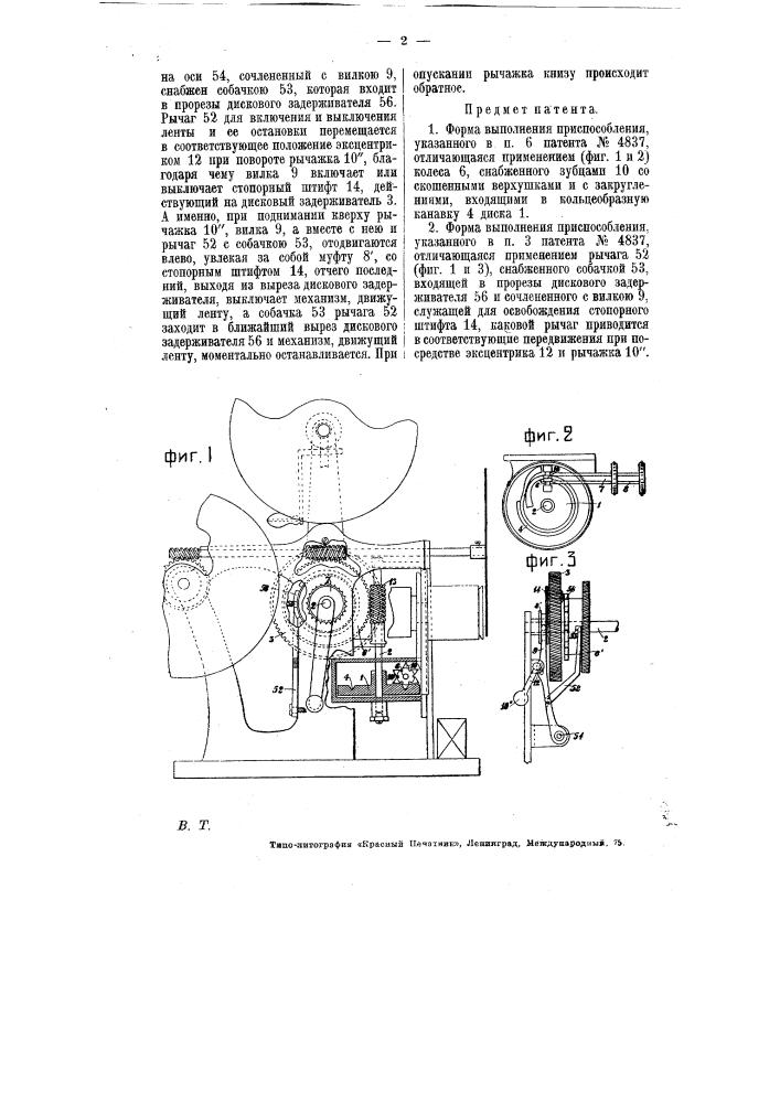 Кинематографический аппарат (патент 7301)