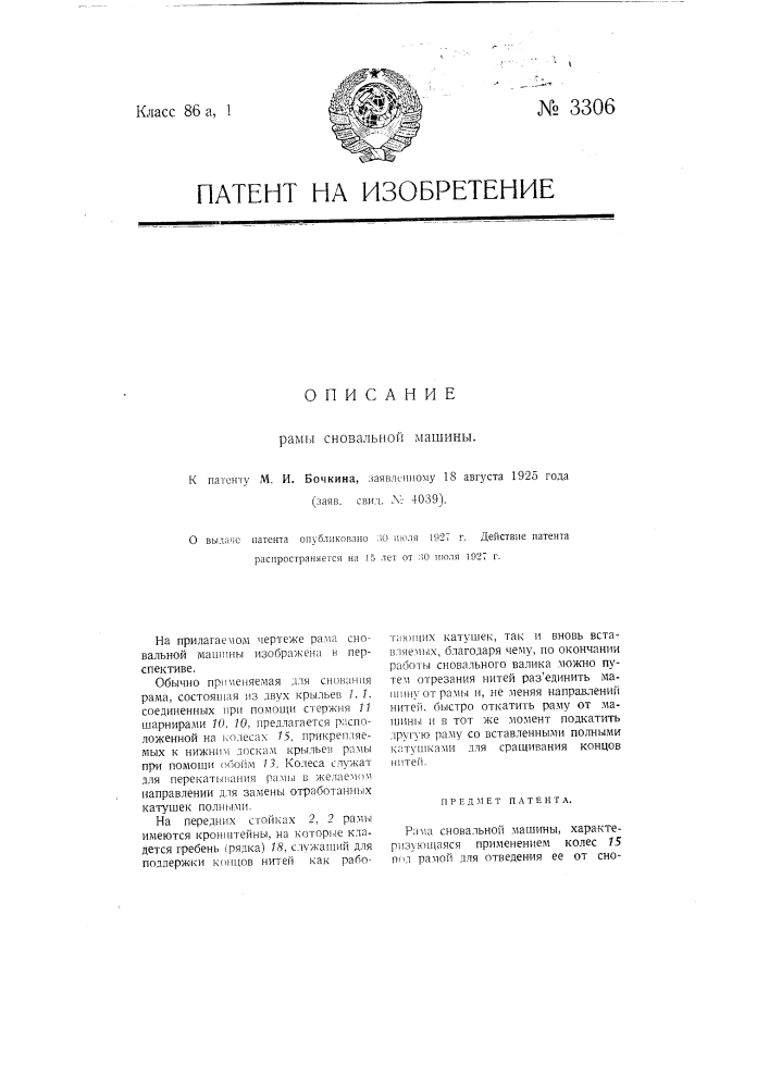 Рама сновальной машины (патент 3306)