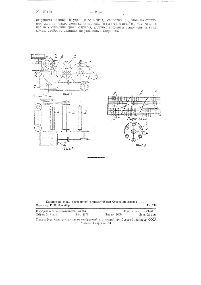 Станок для очистки угольных электродов от прикоксовавшейся подсыпки (патент 120419)