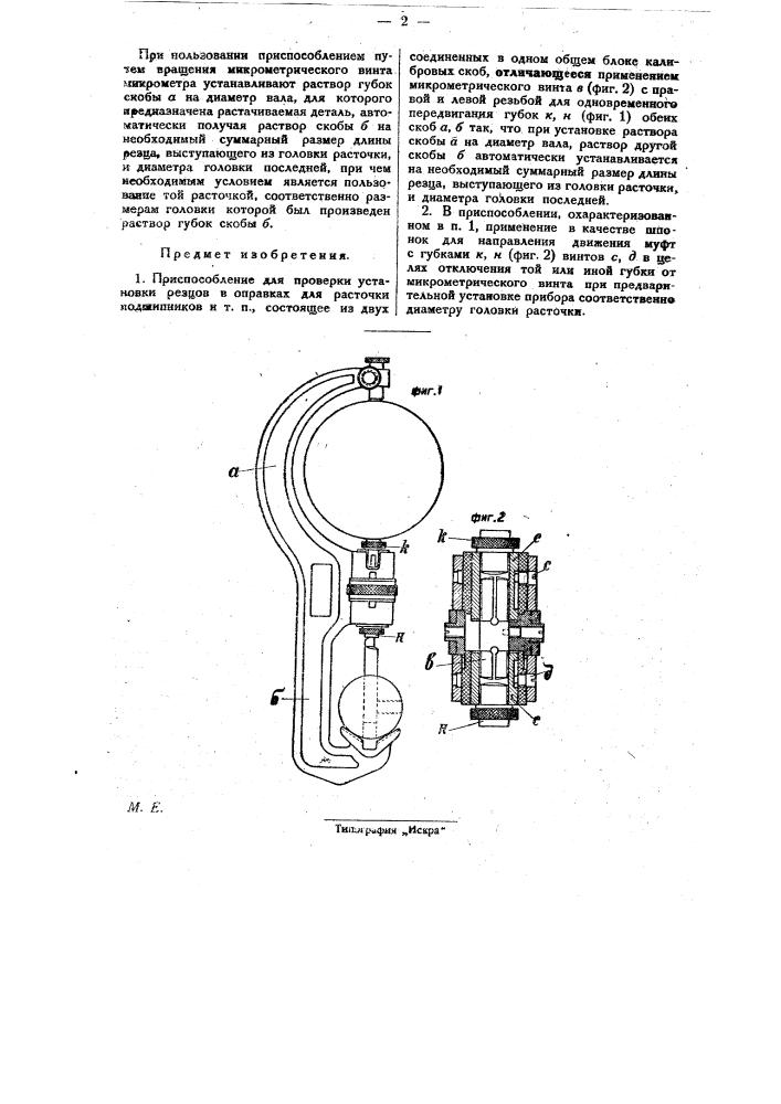 Приспособление для проверки установки резцов в оправках для расточки подшипников и т.п. (патент 27793)