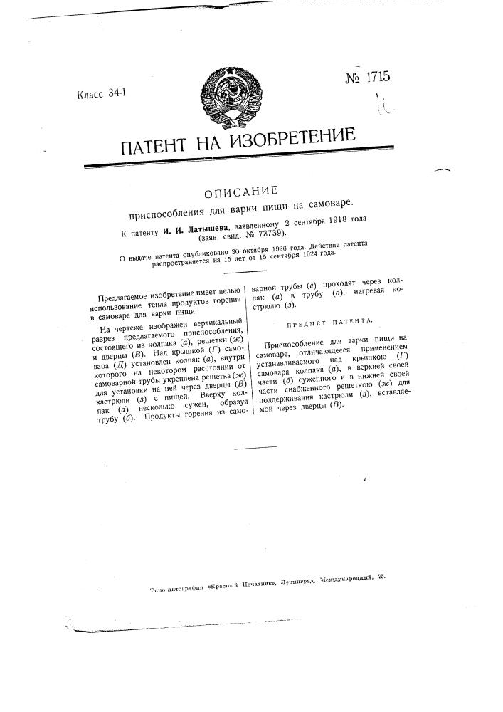 Приспособление для варки пищи на самоваре (патент 1715)