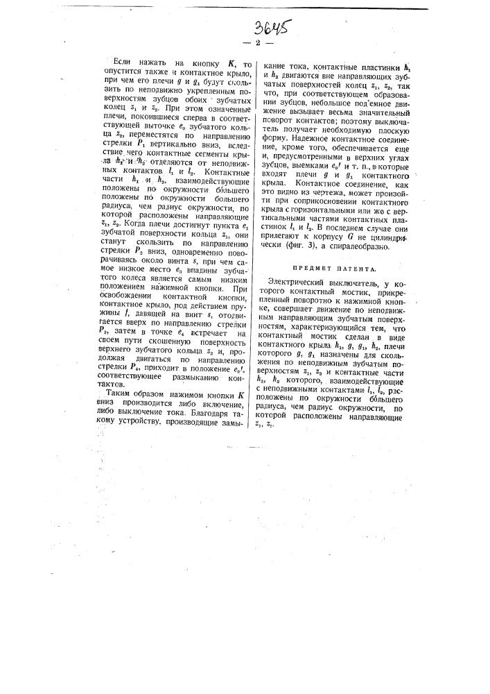 Электрический выключатель (патент 3645)