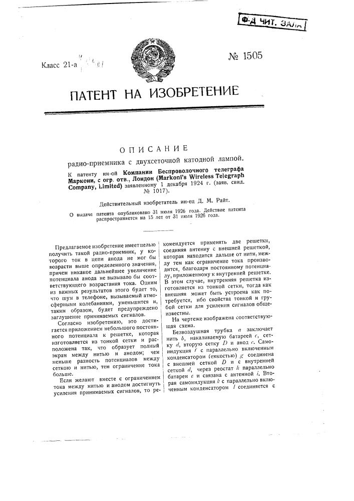 Радиоприемник с двухсеточной катодной лампой (патент 1505)