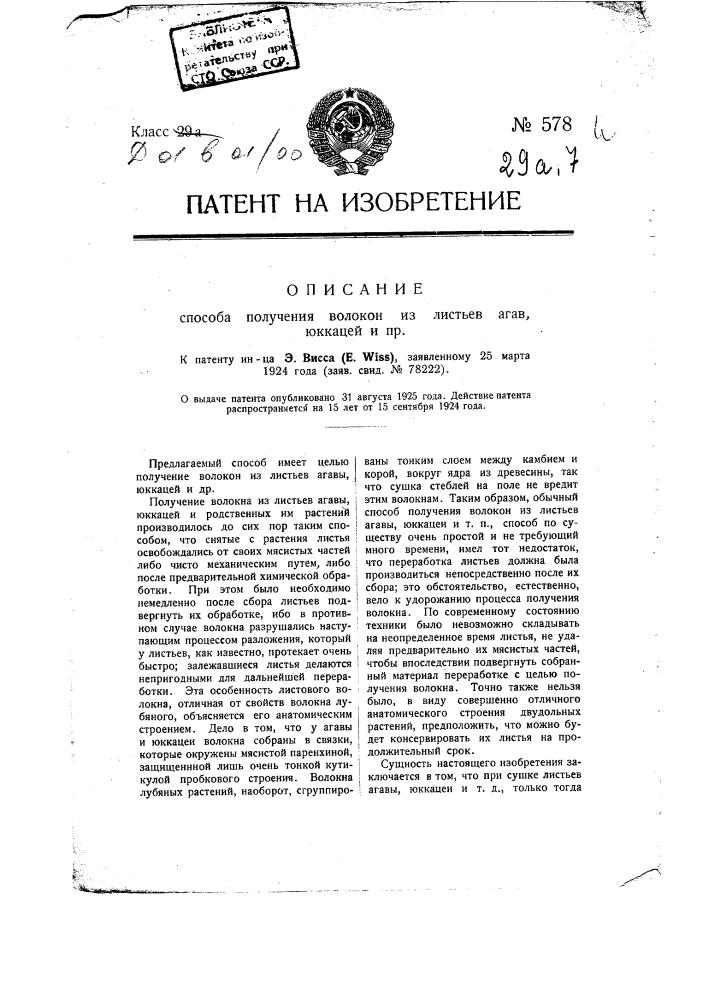 Способ получения волокон из листьев агав, юккацей и проч. (патент 578)