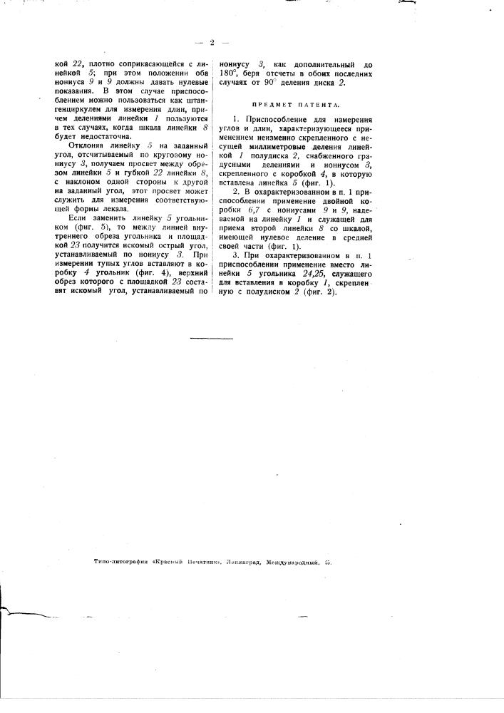 Приспособление для измерения углов и длин (патент 1907)