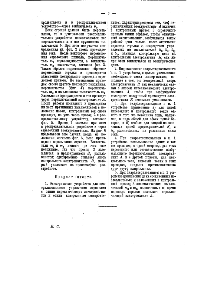 Электрическое устройство для централизованного управления стрелками (патент 7444)
