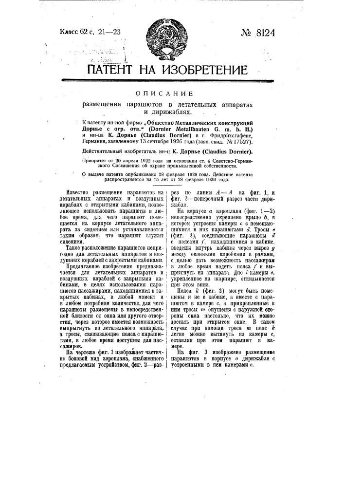 Размещение парашютов в летательных аппаратах и дирижаблях (патент 8124)