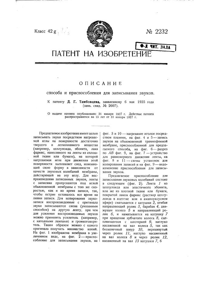 Способ и приспособление для записывания звуков (патент 2232)