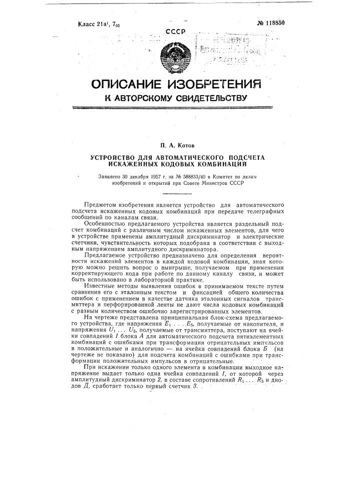 Устройство для автоматического подсчета искаженных кодовых комбинаций (патент 118850)