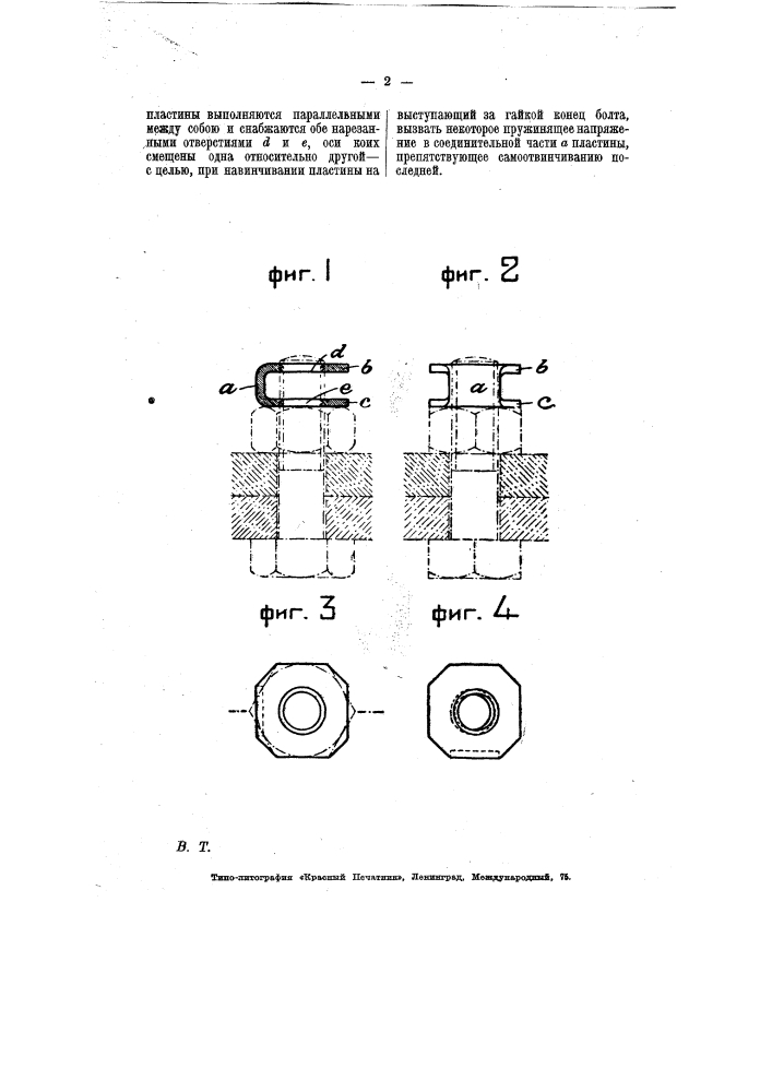 Приспособление против отвинчивания гаек (патент 7392)
