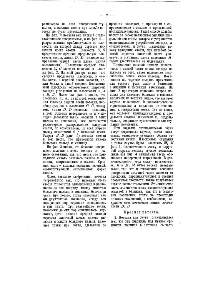 Колодка для обуви (патент 7186)