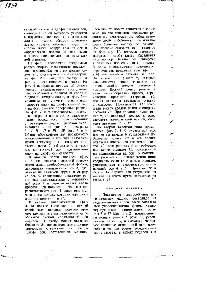 Посадочное приспособление для летательных машин (патент 1897)