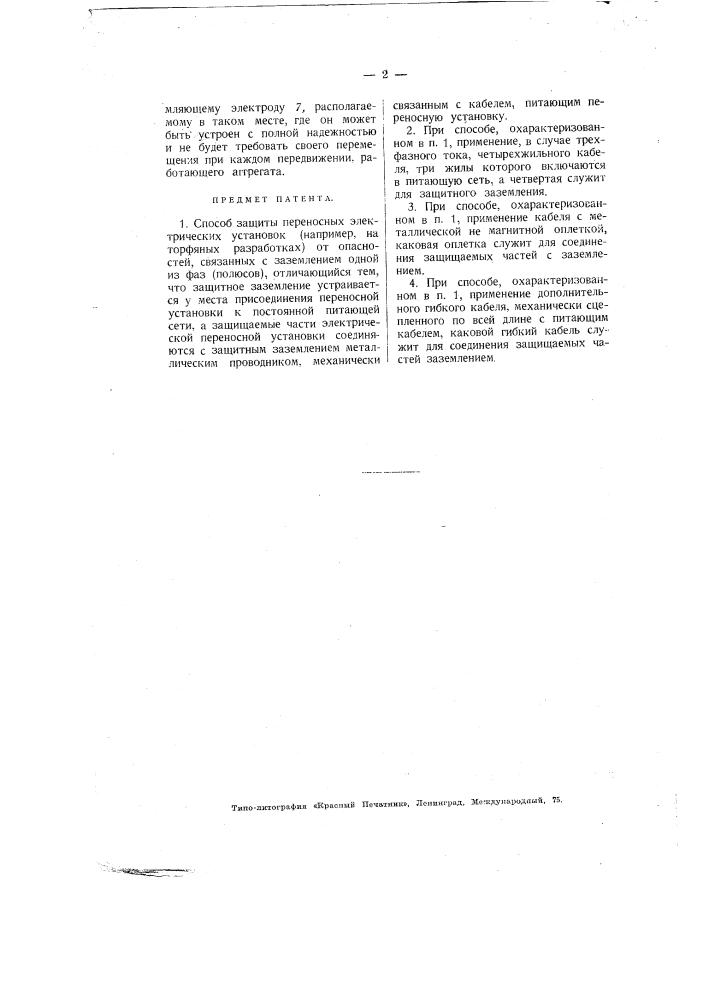 Способ защиты переносных электрических установок от опасностей, связанных с заземлением одной из фаз (патент 2014)