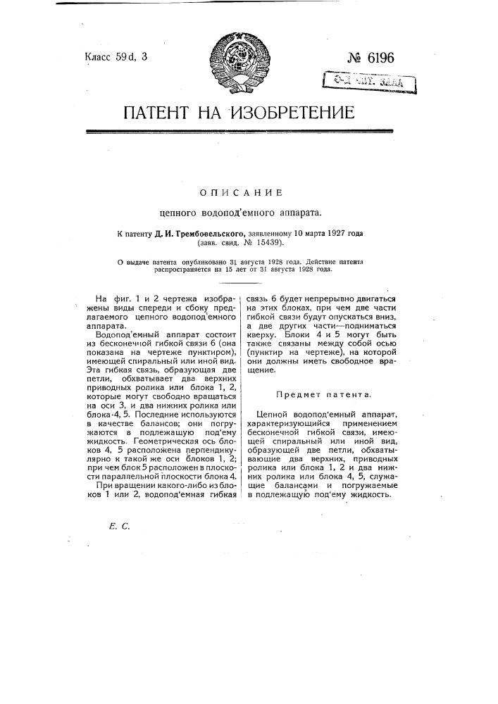 Цепной водоподъемный аппарат (патент 6196)