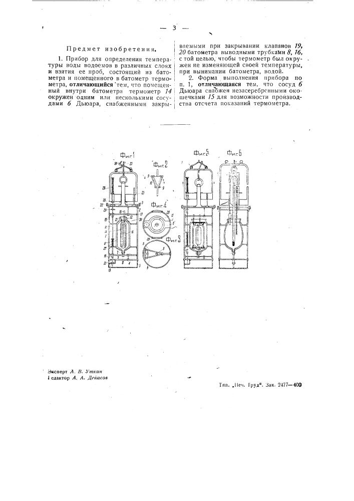 Прибор для определения температуры воды водоемов в различных слоях и взятия ее проб (патент 41224)