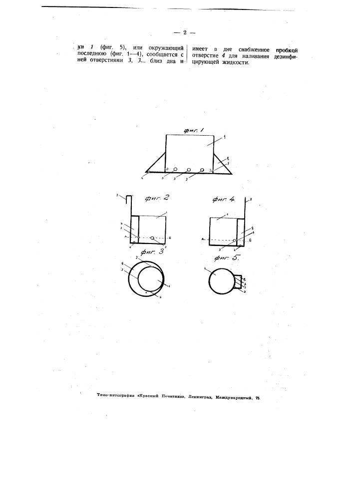 Плевательница с резервуаром для дезинфицирующего мокроту вещества (патент 3616)