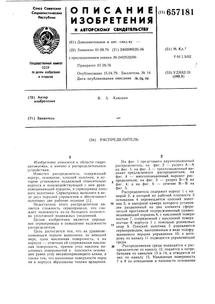 """Распределитель"""" (патент 657181)"""