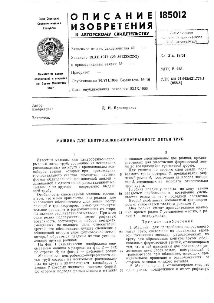 Машина для дентробежно-непрерывного литья труб (патент 185012)