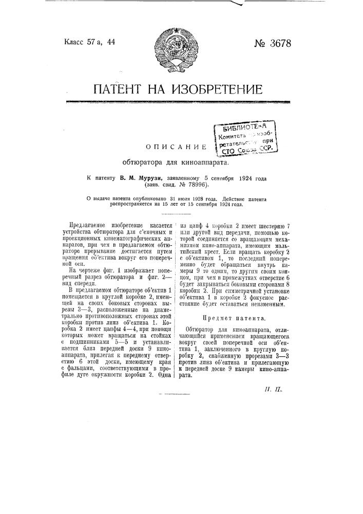 Обтюратор для киноаппарата (патент 3678)