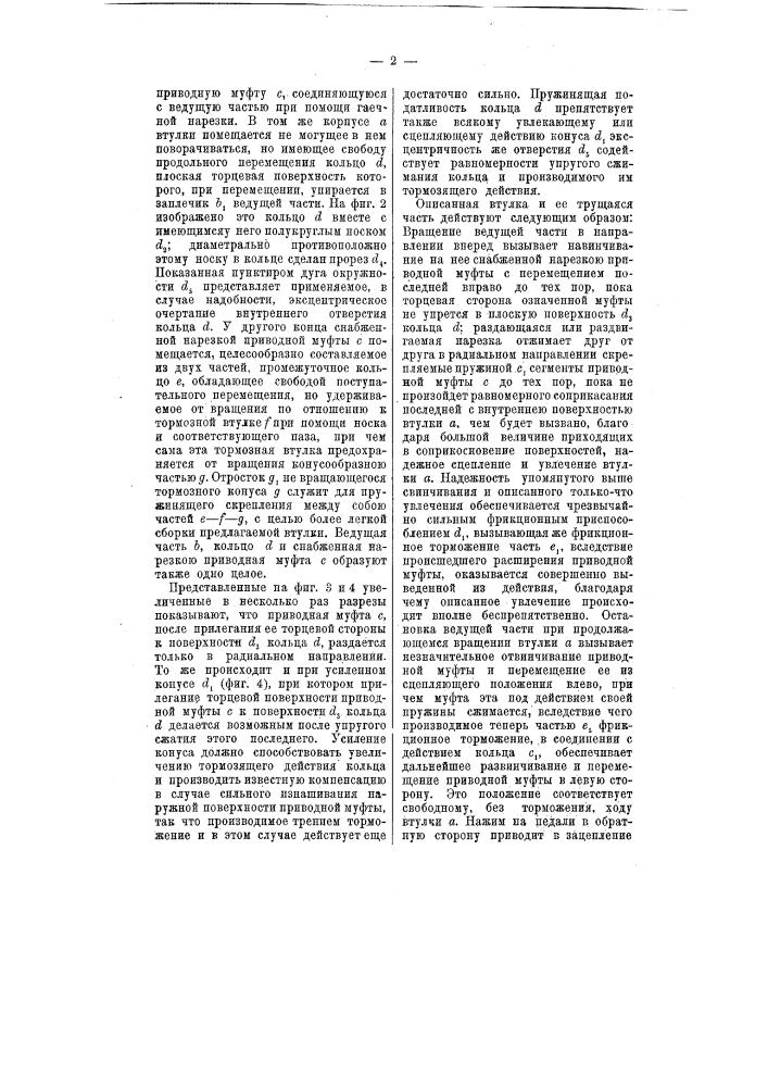 Втулка велосипедного колеса со свободным ходом (патент 7862)
