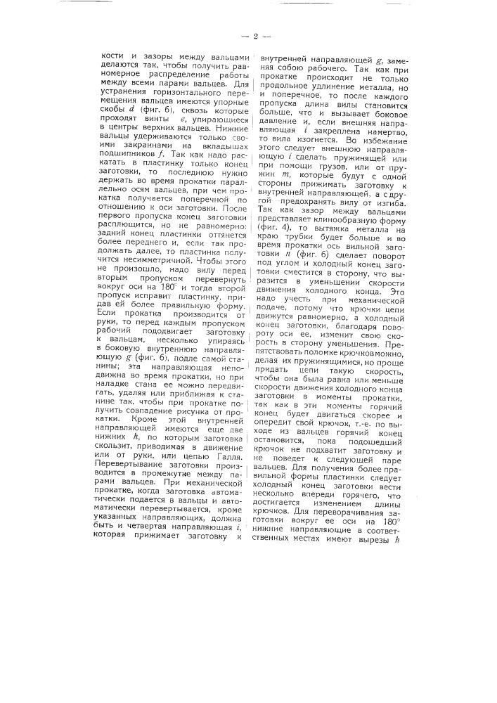 Приспособление к прокатному устройству при прокатке хвоста вил для перемещения и переворачивания их (патент 5265)