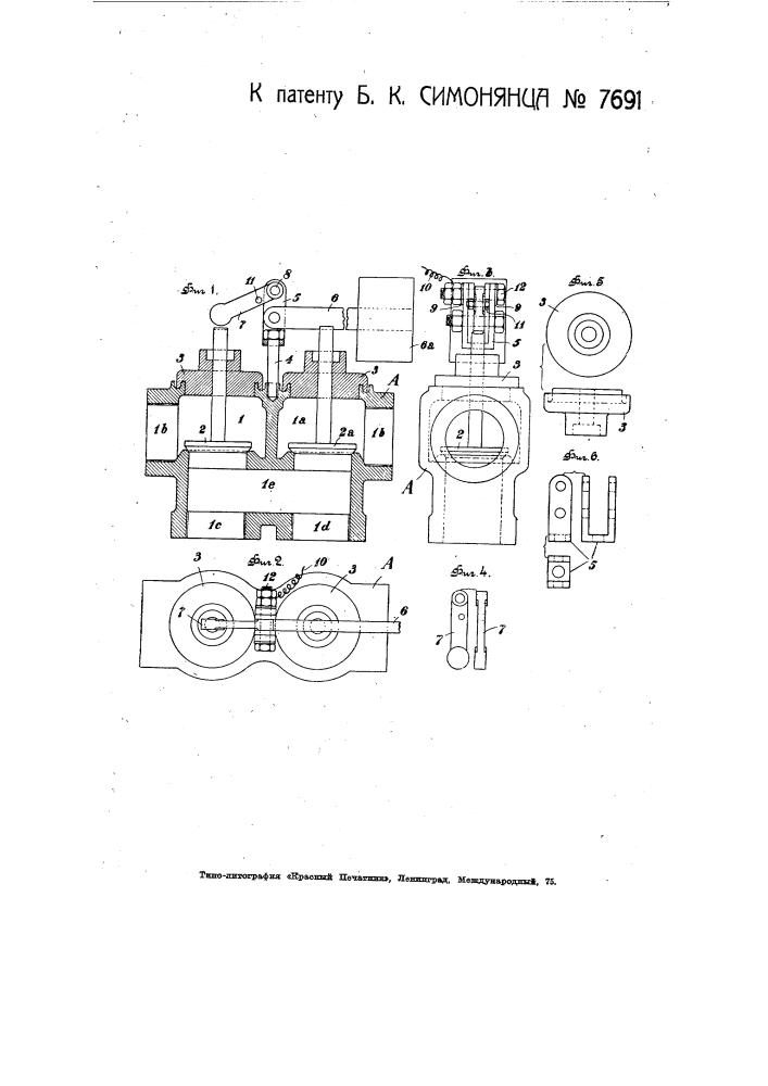 Клапанная контрольная распределительная коробка к насосу при буровых скважинах (патент 7691)