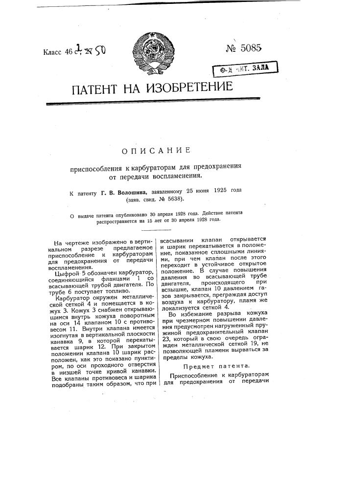 Приспособление к карбюраторам для предохранения от передачи воспламенения (патент 5085)