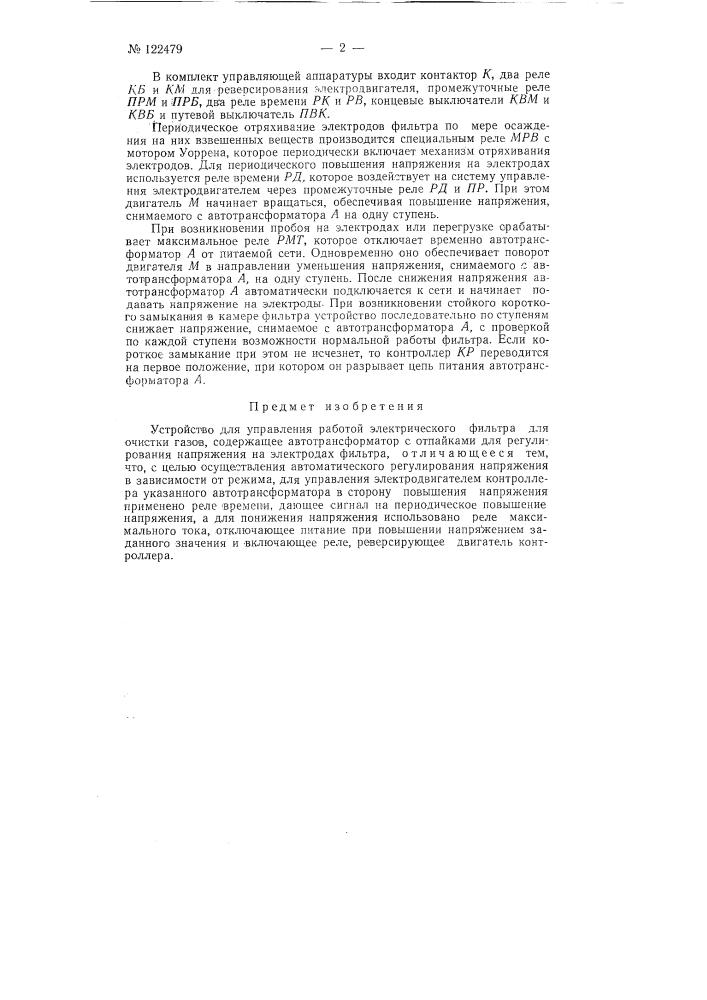 Устройство для управления работой электрического фильтра для очистки газов (патент 122479)