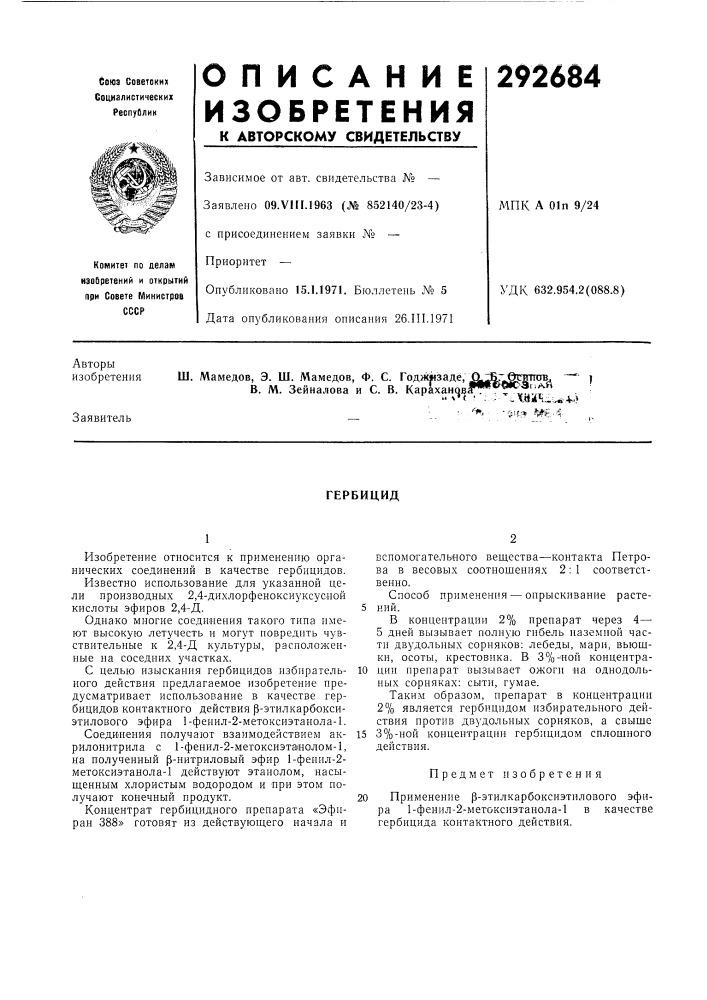 Патент ссср  292684 (патент 292684)