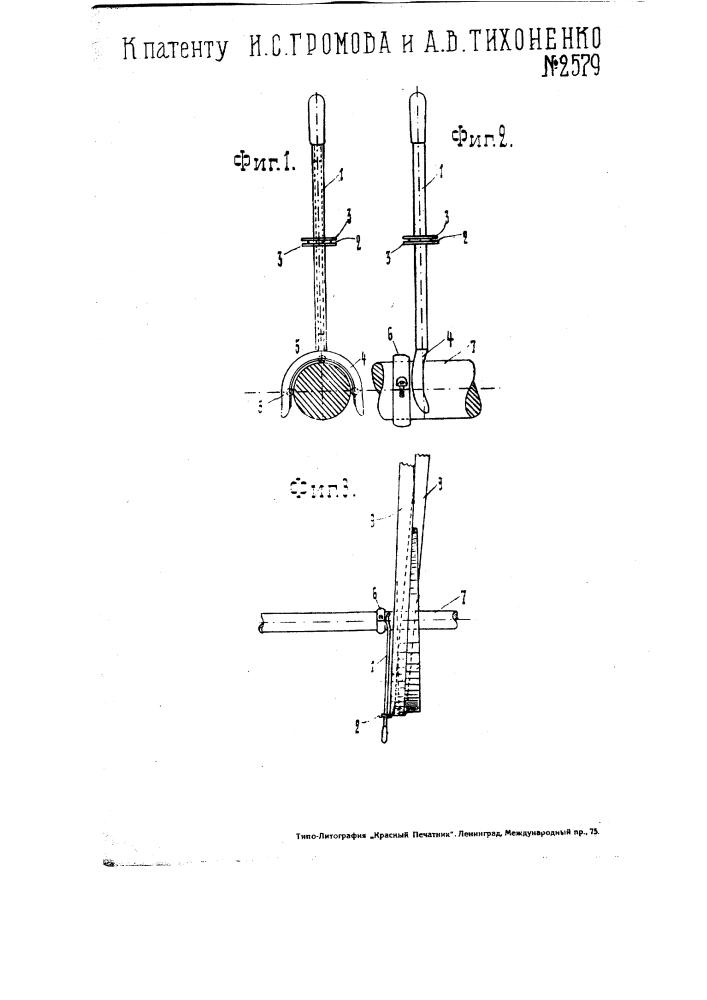Прибор для надевания ремней на шкивы (патент 2579)