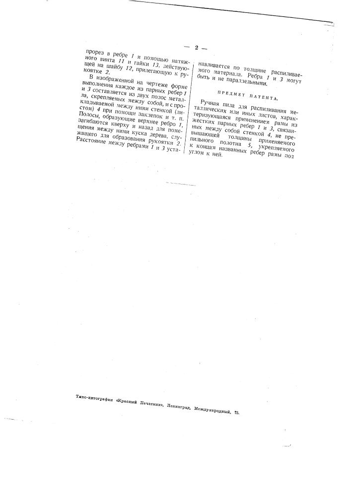 Ручная пила (патент 2105)